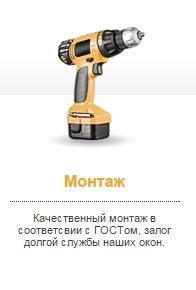 Монтаж окон в Киеве