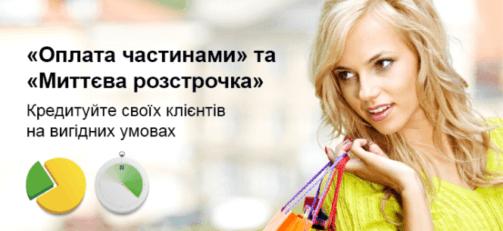 Мгновенная рассрочка в Киеве