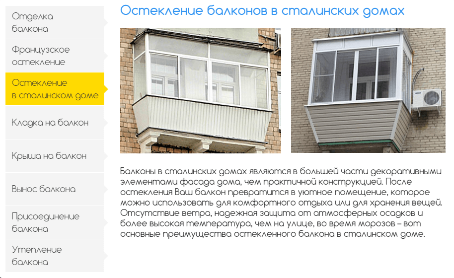 Остекление сталинского дома в Киеве