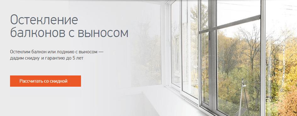 Остекление балкона с выносом в Киеве