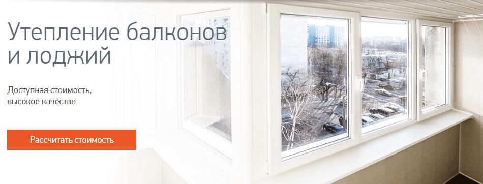 теплое остекление балкона в Киеве
