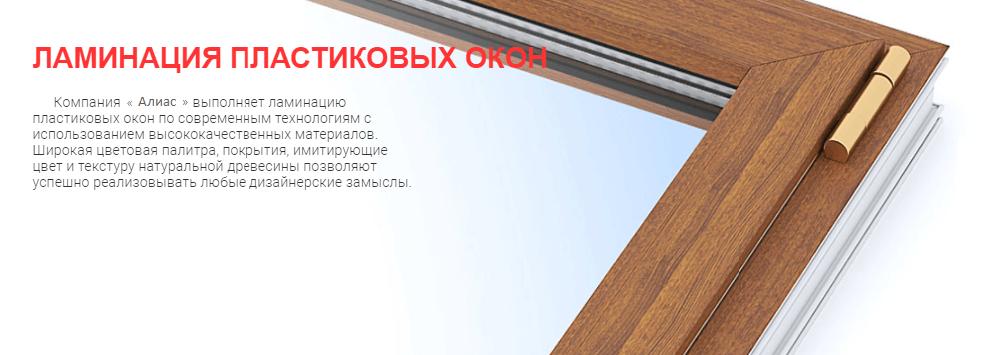Ламинация пластиковых окон-Киев