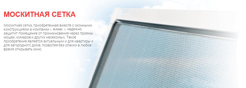 москитная сетка-Киев