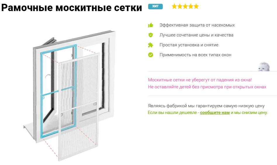 Рамочные москитные сетки в Киеве
