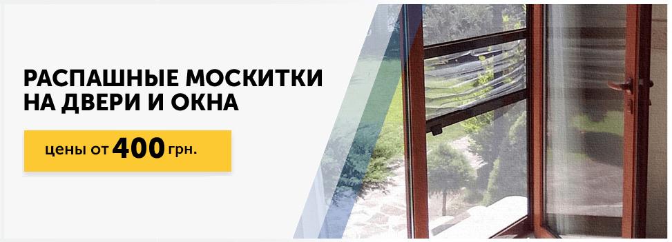 Распашные москитные сетки Киев