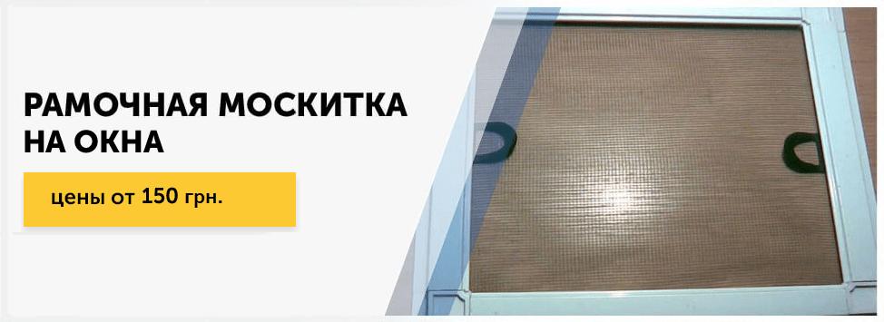 Рамочная москитка на окна-Киев