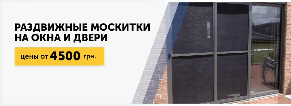 Раздвижные москитные сетки Киев