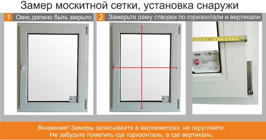 замер наружной сетки в Киеве